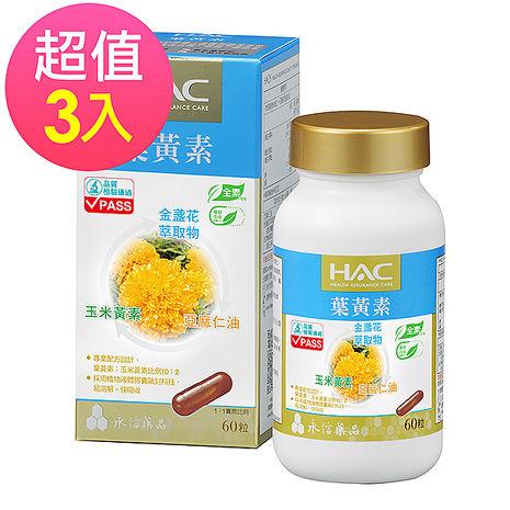 APP限定/買二送一 永信HAC-複方葉黃素膠囊(金盞花萃取物)國民經濟版