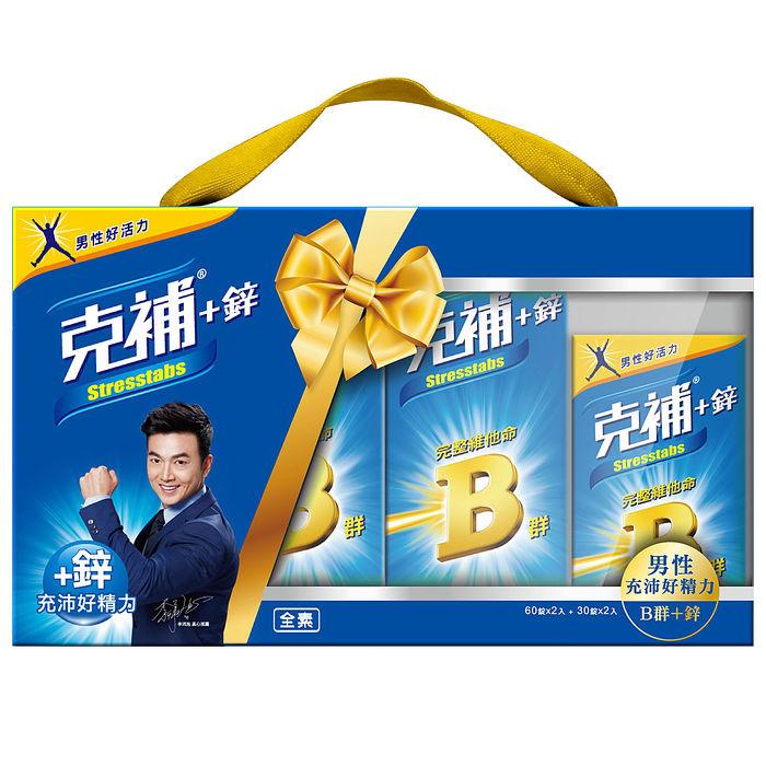 【克補鋅】完整維他命B群2入組禮盒(60錠+30錠/組)共180錠-特賣