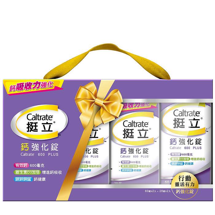 【挺立】鈣強化錠禮盒(共176錠)-父親節活動