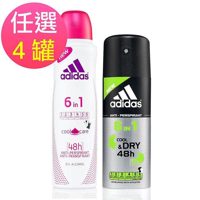 adidas愛迪達 6效合一長效制汗爽身噴霧(男用/女用)任選4罐(150ml/罐)-特賣