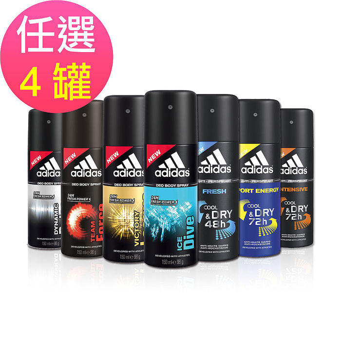 adidas愛迪達 男用爽身噴霧任選4罐(150ml/罐)-特賣