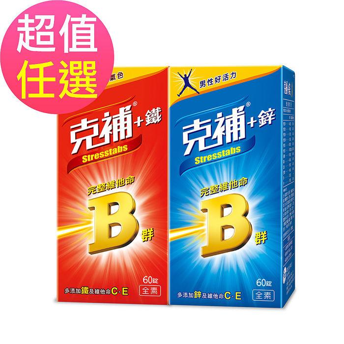 即期品 克補鋅/克補鐵 完整維他命B群超值任選(60錠/盒)-11特賣克補鐵
