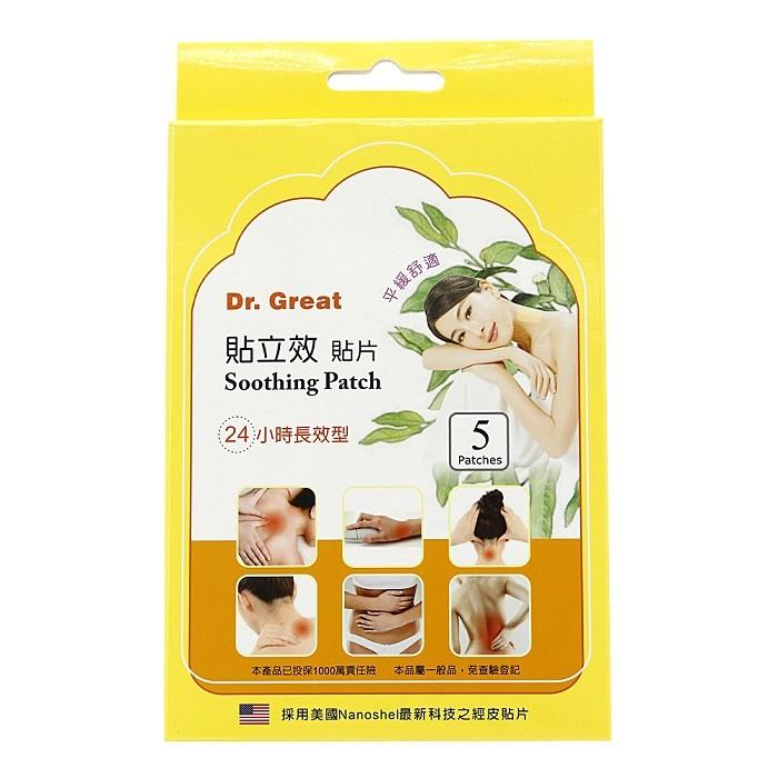 Dr. Great 滲透式經皮薄膜貼片 貼立效 舒壓貼布 痠痛貼布 鴻益國際