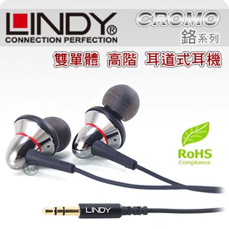 LINDY 林帝 CROMO鉻系列 同軸式雙單體 監聽級耳機 IEM-75 (20381)