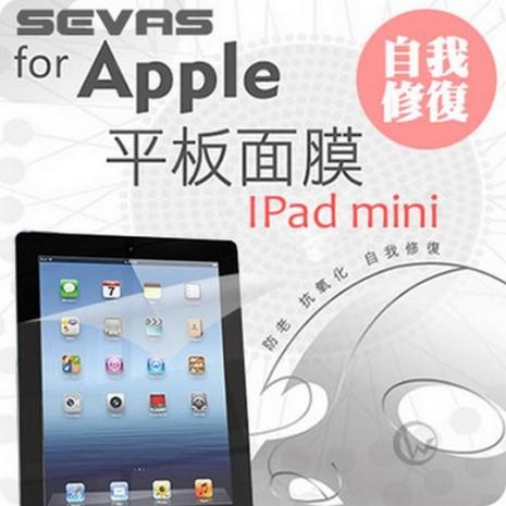 SEVAS 刮痕自動修復 防紫外線 無氣泡 平板面膜保護貼【iPad mini】