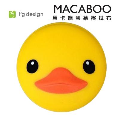 i3g macamini duck 黃色小鴨 迷你馬卡龍 螢幕擦拭布 耳機塞吊飾