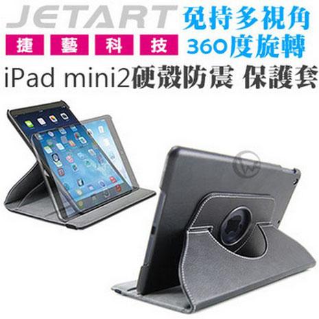 JetArt 捷藝 免持多視角 360度旋轉 iPad mini2 硬殼防震 保護套 (SAE040)