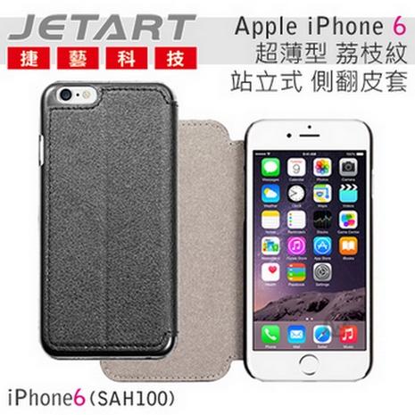 Jetart 捷藝 iPal 超薄型 Apple iPhone6 荔枝紋 站立式 側翻皮套 4.7吋 (SAH100)