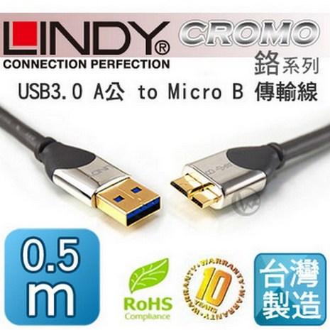 LINDY 林帝 CROMO鉻系列 USB3.0 A公 to Micro B 傳輸線 0.5m (41617)