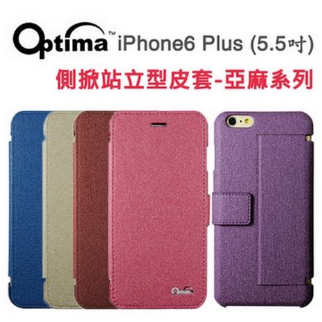 Optima iPhone 6 Plus 5.5吋 側掀站立型皮套-亞麻系列紫色