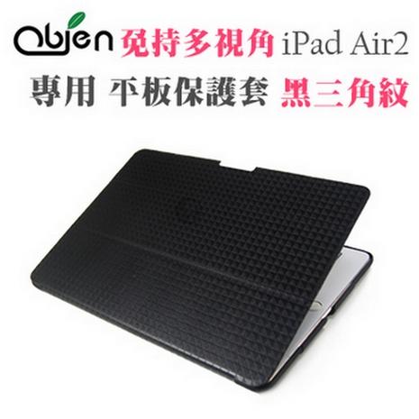 Obien 歐品漾 免持多視角 黑三角紋 iPad Air2 專用平板保護套