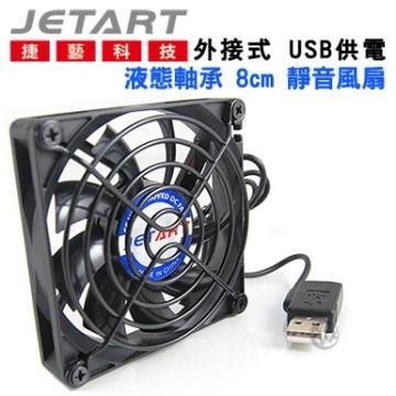 JetArt 捷藝 外接式 USB供電 液態軸承 8cm 靜音風扇 (DF8015UB)-3C電腦週邊-myfone購物