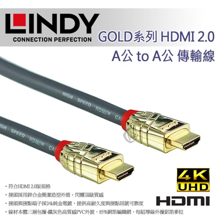 LINDY 林帝GOLD系列 HDMI 2.0(Type-A) 公 to 公 傳輸線 2M (37862)