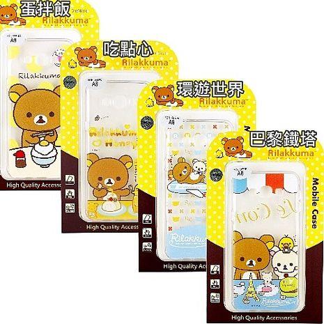 Rilakkuma 拉拉熊 Samsung Galaxy A8 (2015) 彩繪透明保護軟套吃點心