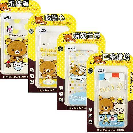 Rilakkuma 拉拉熊 Samsung Galaxy Note 5 彩繪透明保護軟套環遊世界