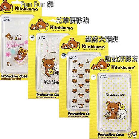 Rilakkuma 拉拉熊/懶懶熊 Samsung Galaxy Note 2 /N7100 彩繪透明保護軟套