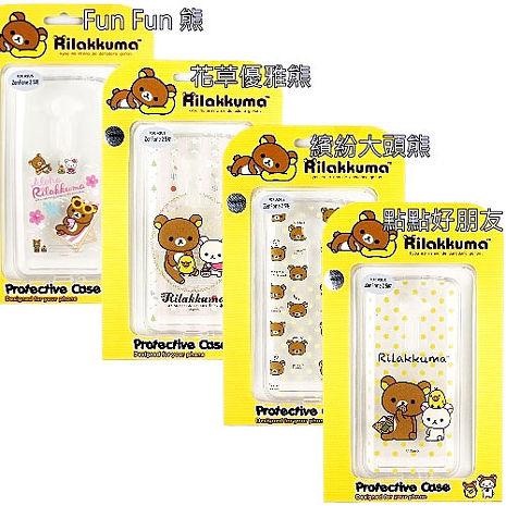 Rilakkuma 拉拉熊/懶懶熊 ASUS Zenfone 2 (5吋) 彩繪透明保護軟套