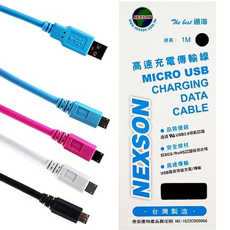 通海 Micro USB 安全高速 充電線/傳輸線 USB2.0認證(1M)