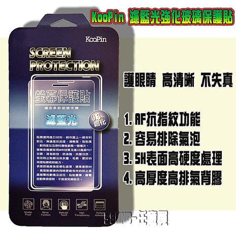 KooPin 濾藍光 強化玻璃保護貼(保護您的眼睛) Apple iPhone6 Plus /6s Plus