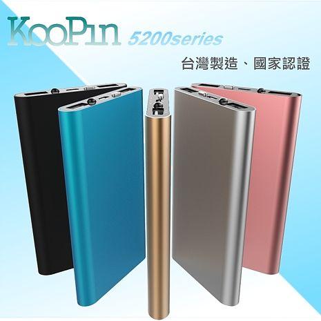 KooPin 薄型鋁合金 2.1A雙輸出LED行動電源5200series(台灣製造、國家認證)