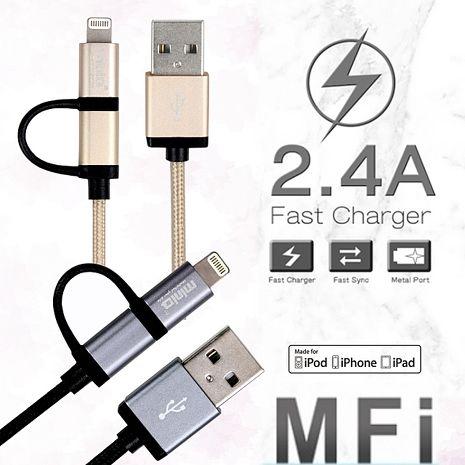 MINIQ iPhone 原廠授權認證 /Micro USB 二合一高速傳輸充電線