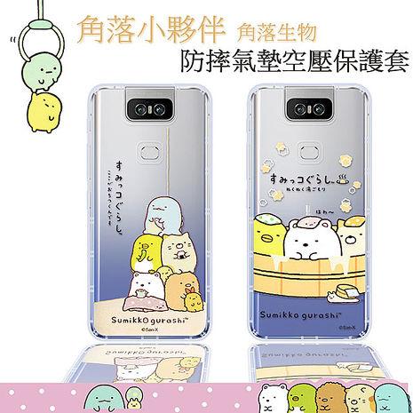 【角落小夥伴】華碩 ASUS ZenFone 6 (ZS630KL) 防摔氣墊空壓保護手機殼