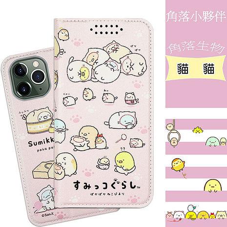 【角落小夥伴/角落生物】iPhone 11 Pro (5.8吋) 彩繪可站立皮套(貓貓)