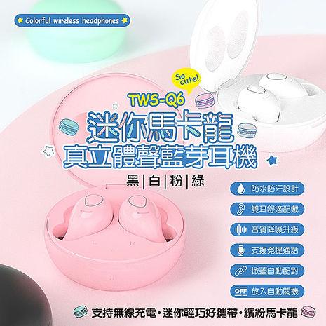 NISDA 馬卡龍 TWS-Q6 真無線藍牙耳機 (運動防汗設計)