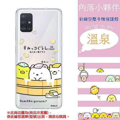 【角落小夥伴】三星 Samsung系列 防摔氣墊空壓保護手機殼(溫泉)