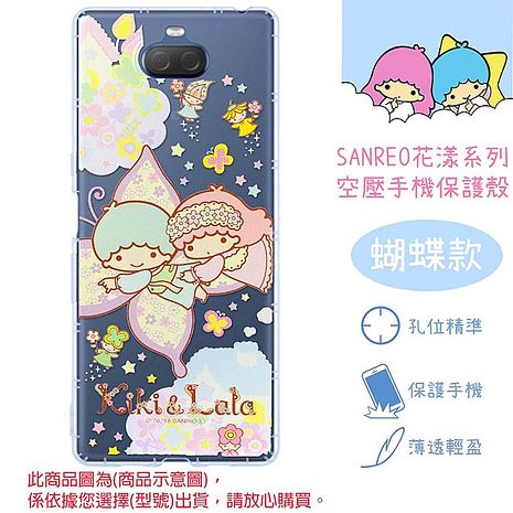 【三麗鷗】Sony 系列 花漾系列 氣墊空壓 手機殼(蝴蝶)
