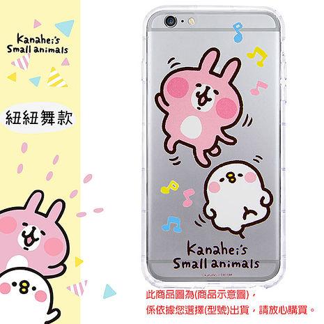 【卡娜赫拉】iPhone 系列 防摔氣墊空壓保護套(妞妞舞)
