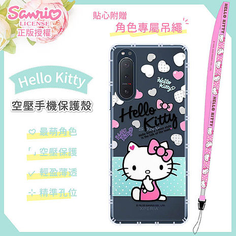Hello Kitty Sony 氣墊空壓手機殼(贈送手機吊繩)