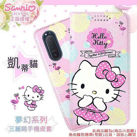 【Hello Kitty】Sony 夢幻系列彩繪可站立皮套