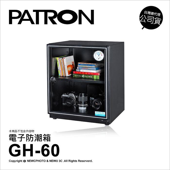 寶藏閣 PATRON GH-60 防潮箱 60公升