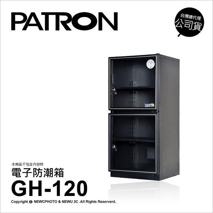 寶藏閣 PATRON GH-120 防潮箱 115公升