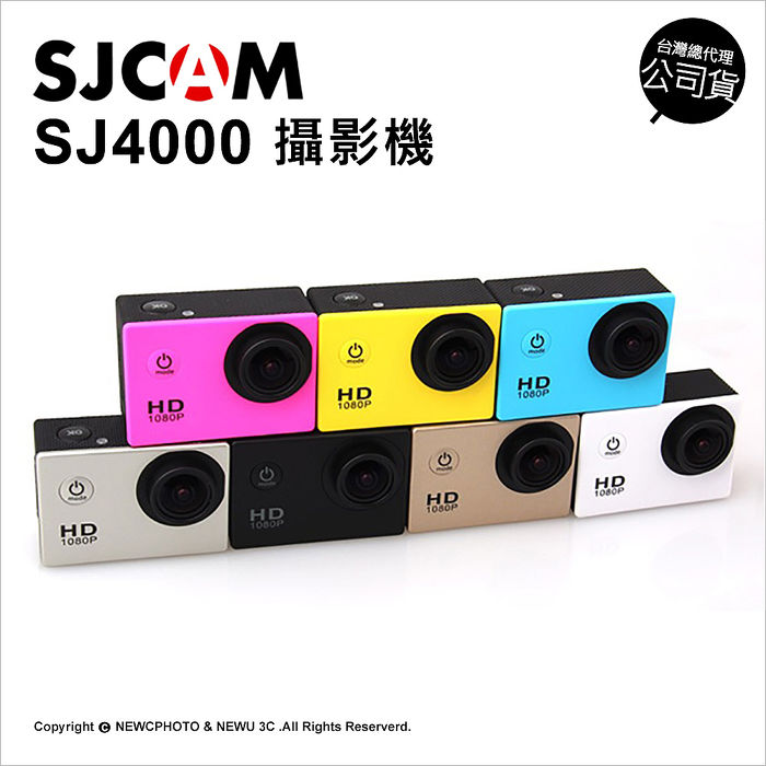 SJCAM SJ4000 防水運動型攝影機 公司貨★送32G高速記憶卡紅