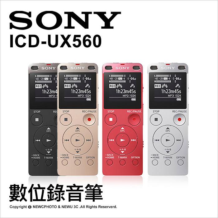 Sony ICD-UX560 數位錄音筆 4G 公司貨★贈16G記憶卡粉