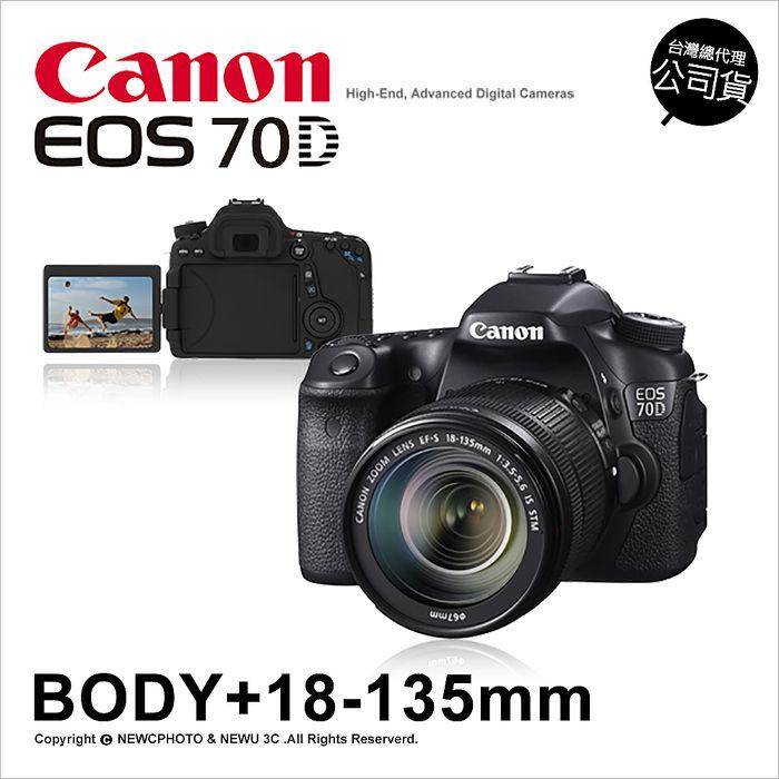 Canon EOS 70D 18-135mm STM 公司貨★送32G記憶卡+清潔組+保護貼+讀卡機