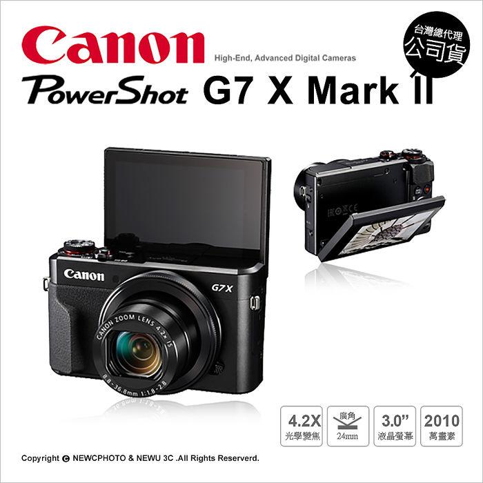 Canon PowerShot G7X Mark II 公司貨★送清潔組+保護貼