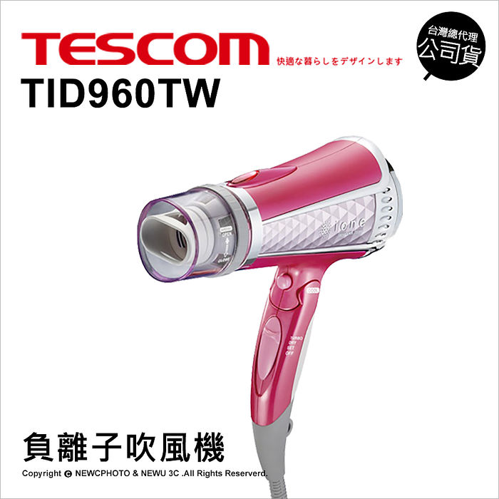 TESCOM TID960TW 負離子吹風機-粉色