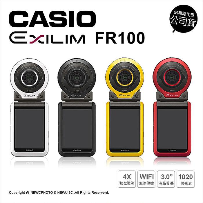 Casio EX-FR100 分離式 美肌+運動攝影相機 公司貨★送原廠皮套