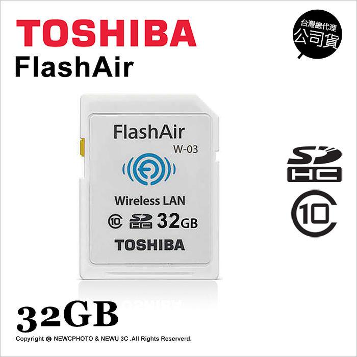 Toshiba FlashAir 32G Class 10 SDHC WiFi 記憶卡