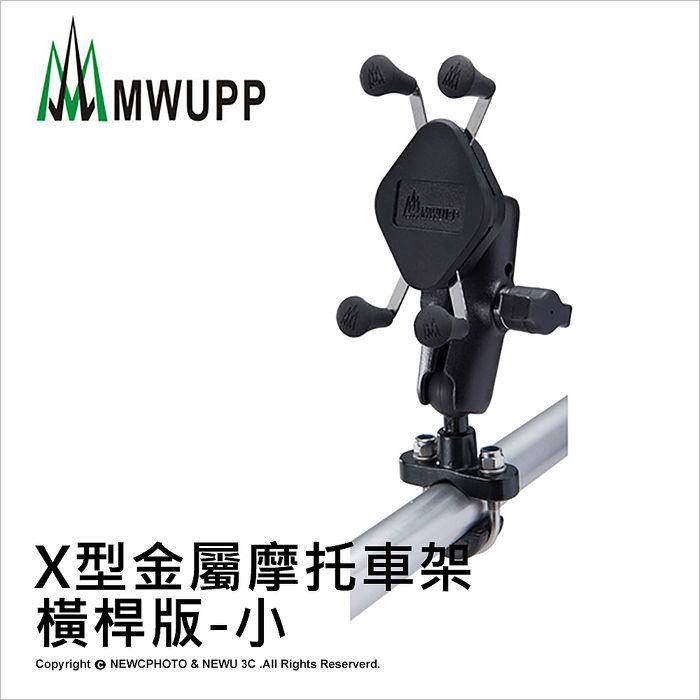 MWUPP五匹 金屬小X摩托車架 U扣版 機車支架 重機 手機架-專業-金屬小X 總代理公司貨