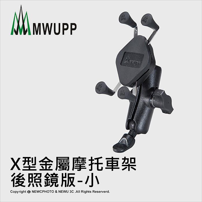 MWUPP五匹 金屬小X摩托車架 後照鏡版 機車支架 重機 手機架-金屬小X 總代理公司貨