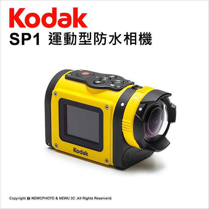 Kodak SP1 運動型防水攝影機 單機組 公司貨