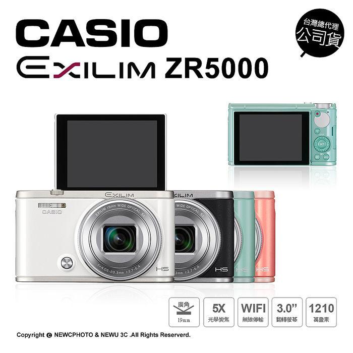Casio ZR5000 美顏自拍相機 公司貨★送64G超值大全配組合