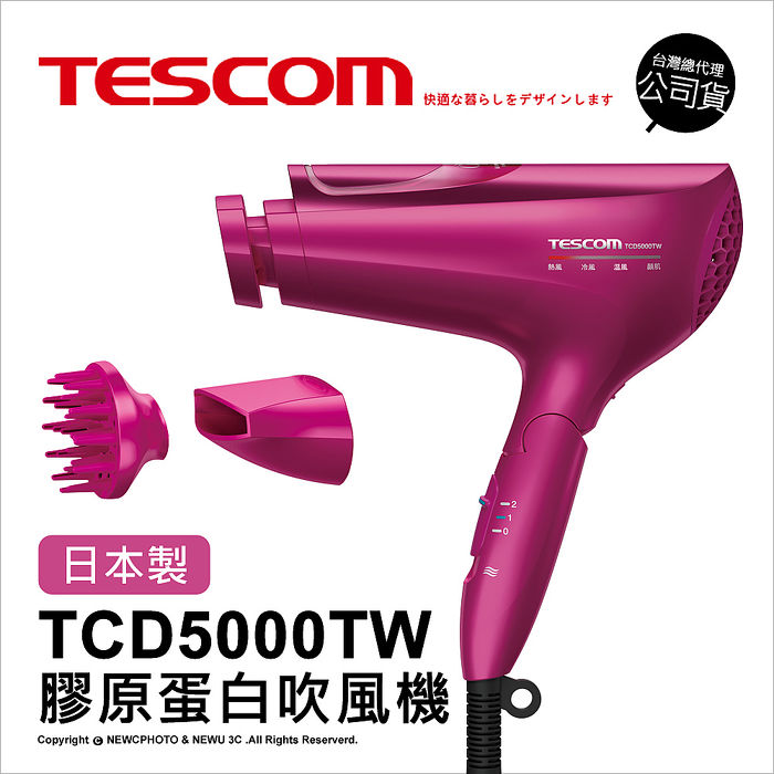 TESCOM TCD5000 白金奈米膠原蛋白吹風機 公司貨★送TESCOM IPW1650 負離子直捲波三用燙髮棒 到5/14止