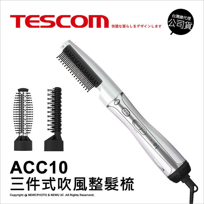 TESCOM ACC10TW 三件式負離子吹風整髮梳 (內附三種梳頭) 公司貨