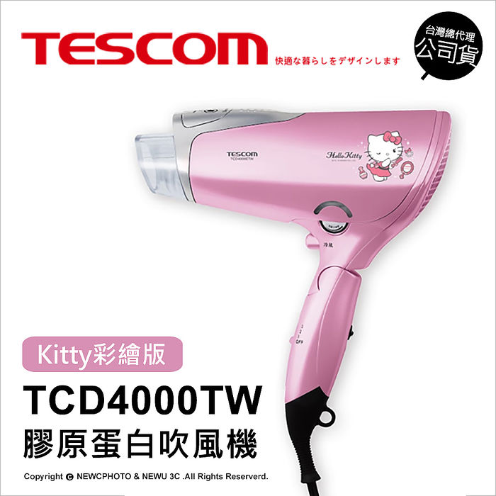 TESCOM 膠原蛋白吹風機 TCD4000TW KITTY 限量彩繪版