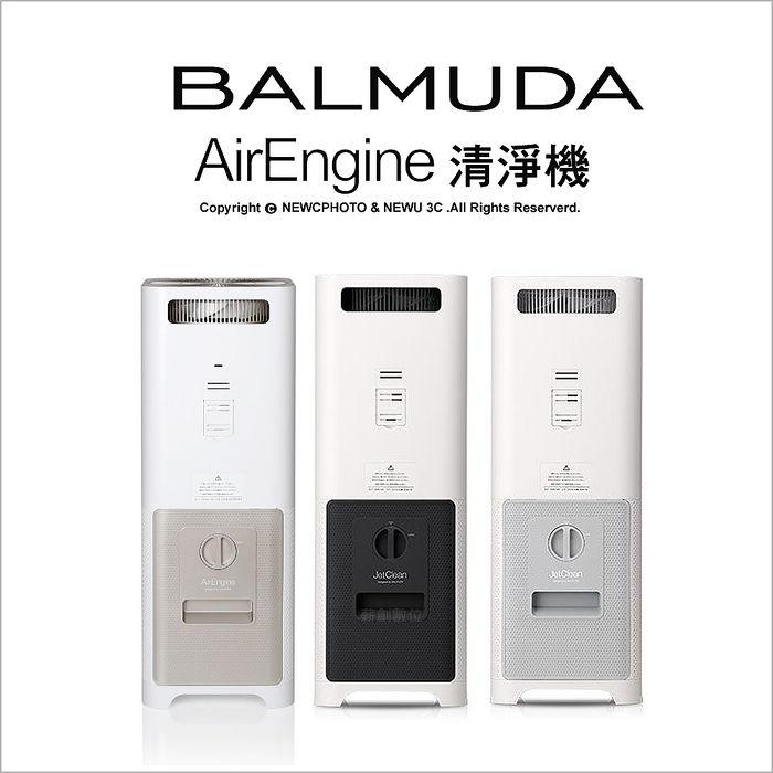 BALMUDA AirEngine 空氣清淨機 公司貨 ★12/31前上網註冊送濾網